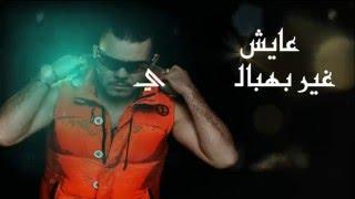 Adil El Miloudi New 2016- ana hoka سفير الثرات الشعبي عادل الميلودي أناهكا