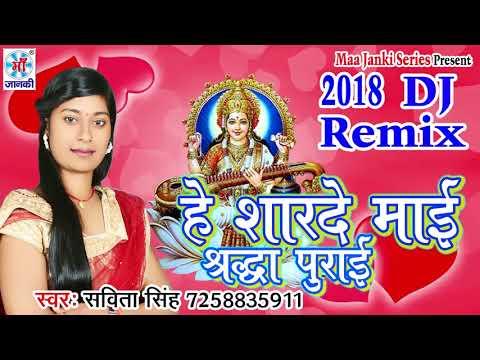 Xxx Mp4 2018 DJREMIXSONG He Sharde Mai Quot हे शारदे माई श्रद्धा पुराई Quot Savita Singh Sarswati Gungaan 3gp Sex