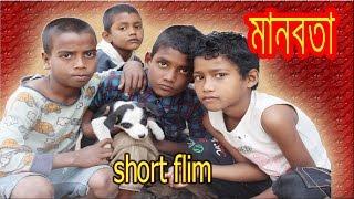 NEW BANGLA SHORT FLIM MANOBOTA(মানবতা)2017 kids secial by fair bangla