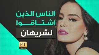 ET بالعربي - ظهور شيرين وشريهان trending