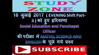 16 जुलाई 2017 EVENING Shift Part-3 Social Education and Panchayat Officer  MATHS, SCIENCE ENG
