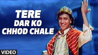 Tere Dar Ko Chhod Chale [Full Song] | Ganga Jamunaa Saraswati | Mithun Chakraborty
