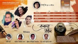 Kolomer kali by Subir Nandi, Mithu Ahmed, Yousuf Ahmed Khan & Bindiya