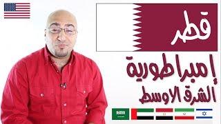قطر 🇶🇦 امبراطورية الشرق الاوسط القادمه !!