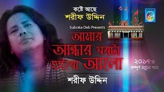শরীফ উদ্দিনের নতুন গান - আমার আন্ধার ঘরে আলো   Amar Andhar Ghore Alo - Sarif Uddin 2017   Taranga EC