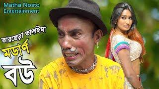 ভাদাইমার মডার্ন বউ | Modern Bou | Tarchera Vadaima | Bangla New Natok 2018