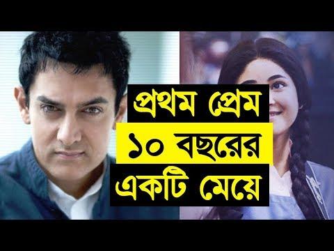 Xxx Mp4 আমির খানের প্রথম নাকি প্রেম রিনা দত্ত নয় বরং ১০ বছরের একটি মেয়ে Aamir Khan Latest News 3gp Sex