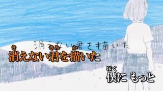 【ニコカラ】 ウミユリ海底譚 【On Vocal】