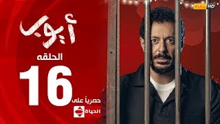 مسلسل أيوب بطولة مصطفى شعبان – الحلقة السادسة عشر (١٦) |  (Ayoub Series( EP16