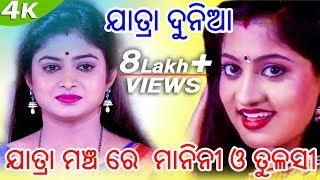 Jatra Sri Biswa Darabara || Melody Night || Manini & Tulasi || HD Videos
