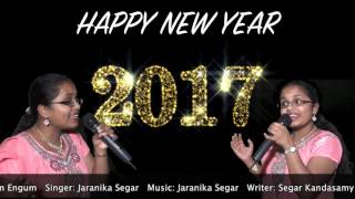 New Year tamil song 2017
