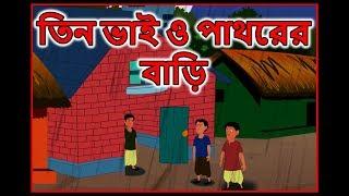 তিন ভাই ও পাথরের বাড়ি   Bangla Cartoon   Moral Stories For Kids   Maha Cartoon TV XD Bangla