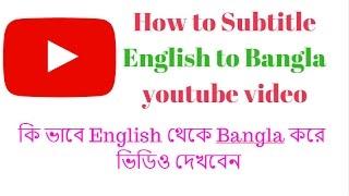 How to Subtitle English to Bangla Youtube Video | translate in youtube | youtube translator  | 2016