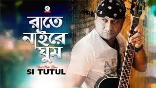 Rate Naire Ghum Amar - S. I. Tutul  |  Sangeeta official