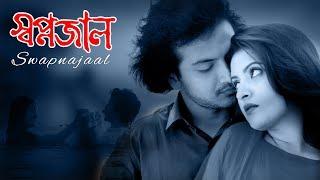 Pori Moni New Movie Song 2018 || Swapnajaal - Emon kore Bolechi || Gias Uddin Selim || Yash Rohan