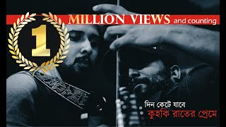 The official lyric video of  'E Raat E' by Shironamhin