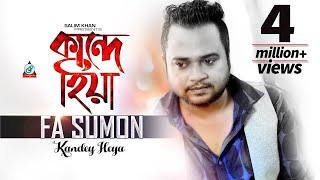 Kande Hiya by FA Sumon | Faisal Rabbikin | Rong Berong | Bangla New Song 2016 | Boishakhi Song