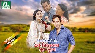 Bangla Natok - Ek Bikeler Shukh Dukkho l Aupee Karim, Sajol l Drama & Telefilm