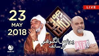 🔴 Sufi Online with Younus AlGohar | ALRA TV | 23 May 2018