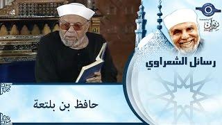 الشيخ الشعراوي | حافظ بن بلتعة