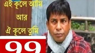 Bangla Natok   Ei Kule Ami Ar Oi Kule Tumi  Part 99  Mosharraf Karim  Shokh