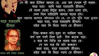 jare harayesi jibone tarre arki fire pabo jibone Bijoy Sarkarer Gan সাধক কবি বিজয় সরকারের গান