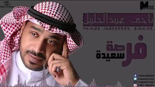 ناجي عبد الجليل - فرصة سعيدة / النسخة الاصلية | Audio