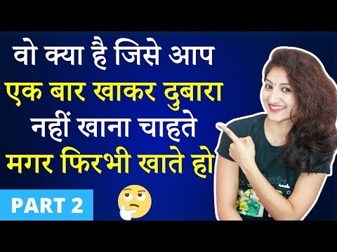 Xxx Mp4 4 मजेदार पहेलियाँ Part 2 Paheliyan In Hindi Brain Teasers Riddles Hindi Paheli Rapid Mind 3gp Sex