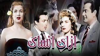 فيلم ازاى انساك