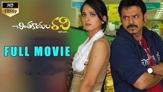 Venkatesh Romantic Comedy Telugu Full Movie || Anushka Mamata Mohandas || Lakshmi ||  Prakash Raj