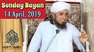 [14 April, 2019] Latest Sunday Bayan By Mufti Tariq Masood @ Masjid-e-Alfalahiya | Islamic Group