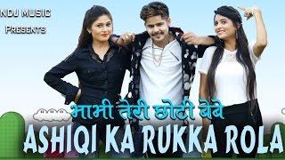 भाभी तेरी छोटी बेबे #Ashiqi Ka Rukka Rola #Most Popular Haryanvi Song #Mohit Sharma #NDJ Music