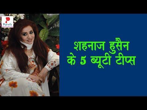 Shahnaz Hussain 5 Beauty Tips || जानिएं शहनाज़ हुसैन के 5 ब्यूटी टिप्स || Purvi Beauty & Fashion