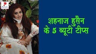 Shahnaz Hussain 5 Beauty Tips    जानिएं शहनाज़ हुसैन के 5 ब्यूटी टिप्स    Purvi Beauty & Fashion