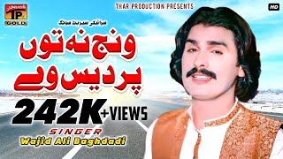 Wanj Na Tu Pardes - Wajid Ali Baghdadi - Latest Punjabi And Saraiki Song