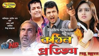Kothin Protigga | Full HD Bangla Movie | Amin Khan, Poly, Asif Iqbal, Shapla, Omor Sanny | CD Vision