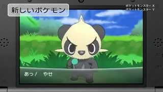 Pokemon X and Y Japanese game play trailer