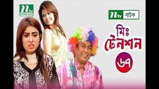 Mr. Tension   মিঃ টেনশন   EP 67   Zahid Hasan   Shokh   Sumaiya Shimu   Nadia   NTV Natok 2018