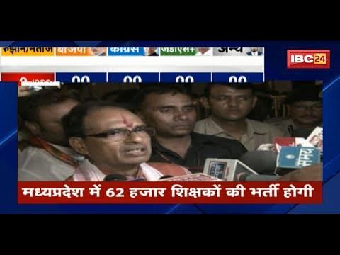 Xxx Mp4 MP Big News की जाएगी 62000 शिक्षकों की भर्ती CM Shivraj Singh का बयान 3gp Sex