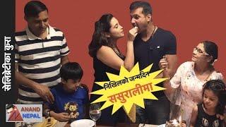 निखिल उप्रेतीको जन्मदिन संचितासंग ससुरालीमा । Nikhil Upreti birthday with Sanchita Luitel