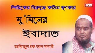 ইবাদাত এর গুরুত্ব | Mowlana Azizul Haque Al Madani | Bangla Waz | ICB Digital | 2017