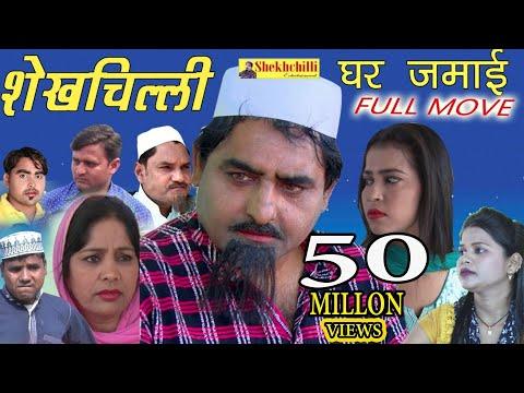 शेखचिल्ली घर जमाई Shekhchilli Ghar Jamai New full comedy movie 2019