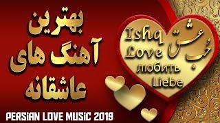 Persian Love Music 2019 | Top Iranian Love Songs | آهنگ های عاشقانه ایرانی