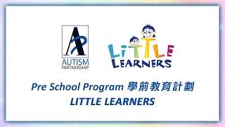 Autism Partnership HK - Pre School Program 學前教育計劃 - Little Learners