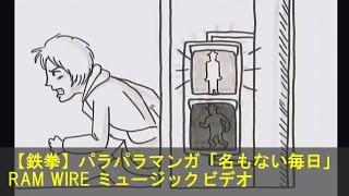 【鉄拳パラパラマンガ】「名もない毎日」  RAM WIRE ミュージックビデオ