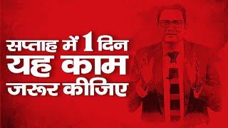 """""""सप्ताह में एक दिन यह काम जरूर कीजिये""""  Ujjwal Patni Official   Top Motivational Video"""