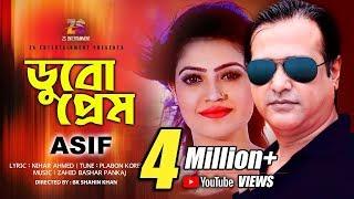 Duboprem | Asif Akbar | Samia Haque | Bangla New Song 2018