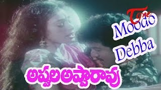 Appula Apparao  Movie Songs | Moodo Debba Video Song | Rajendra Prasad, Shobana