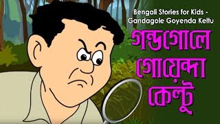 Bengali Comedy Video | Animated Cartoon | Gandagole Goyenda Keltu | Popular Comics | Nonte Fonte