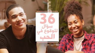 هل يمكن أن يحب غريبان بعضهما بعد الـ 36 أسئلة هذه؟ - مترجم عربي